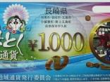 しま共通地域通貨4月1日~スタート 20% お得です 対馬島民以外の皆様が利用で