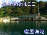 集合場所の寝屋漁港