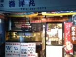 居酒屋 第二海洋丸 吉野店