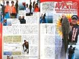 つり情報7月15日号に大貫丸テンヤマゴチ掲載中!