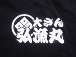 大さん弘漁丸オリジナルTシャツ完成!!