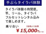 【手ぶらタイラバプラン登場】