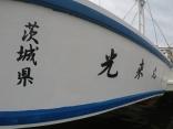 船尾(船名)