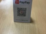 PayPayがが使えるようになりました。