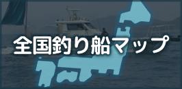 全国釣り船マップ