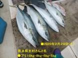 ■3/2(月)木村さん2名の釣果 ●ブリ10kg・8kg・6kg・5kg の大物